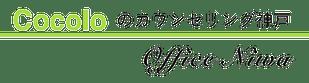 Cocoloのカウンセリング神戸(職場ストレス・人生&働く方の悩み・対人関係・転職・家族・うつ・適応障害かななど)