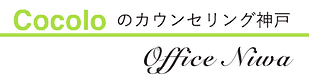 Cocoloのカウンセリング神戸(職場・仕事ストレス・人生&働く方の悩み・対人関係・愛着・家族・うつ・適応障害など)